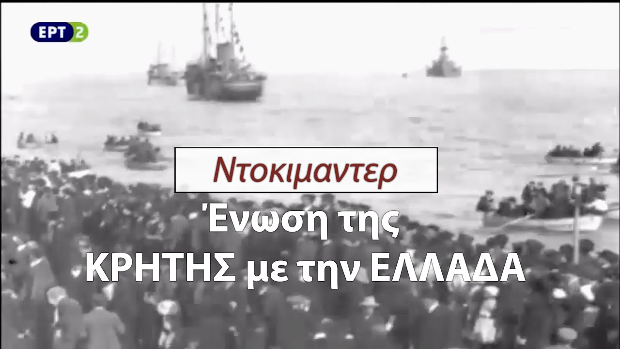 Η Ένωση της Κρήτης με την Ελλάδα
