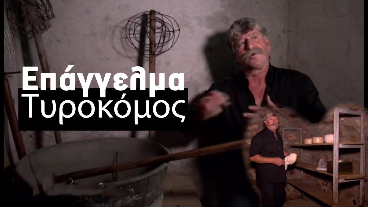 Έτσι έφτιαχναν το τυρί τους οι πρόγονοί μας | Τυροκόμος στην Κρήτη