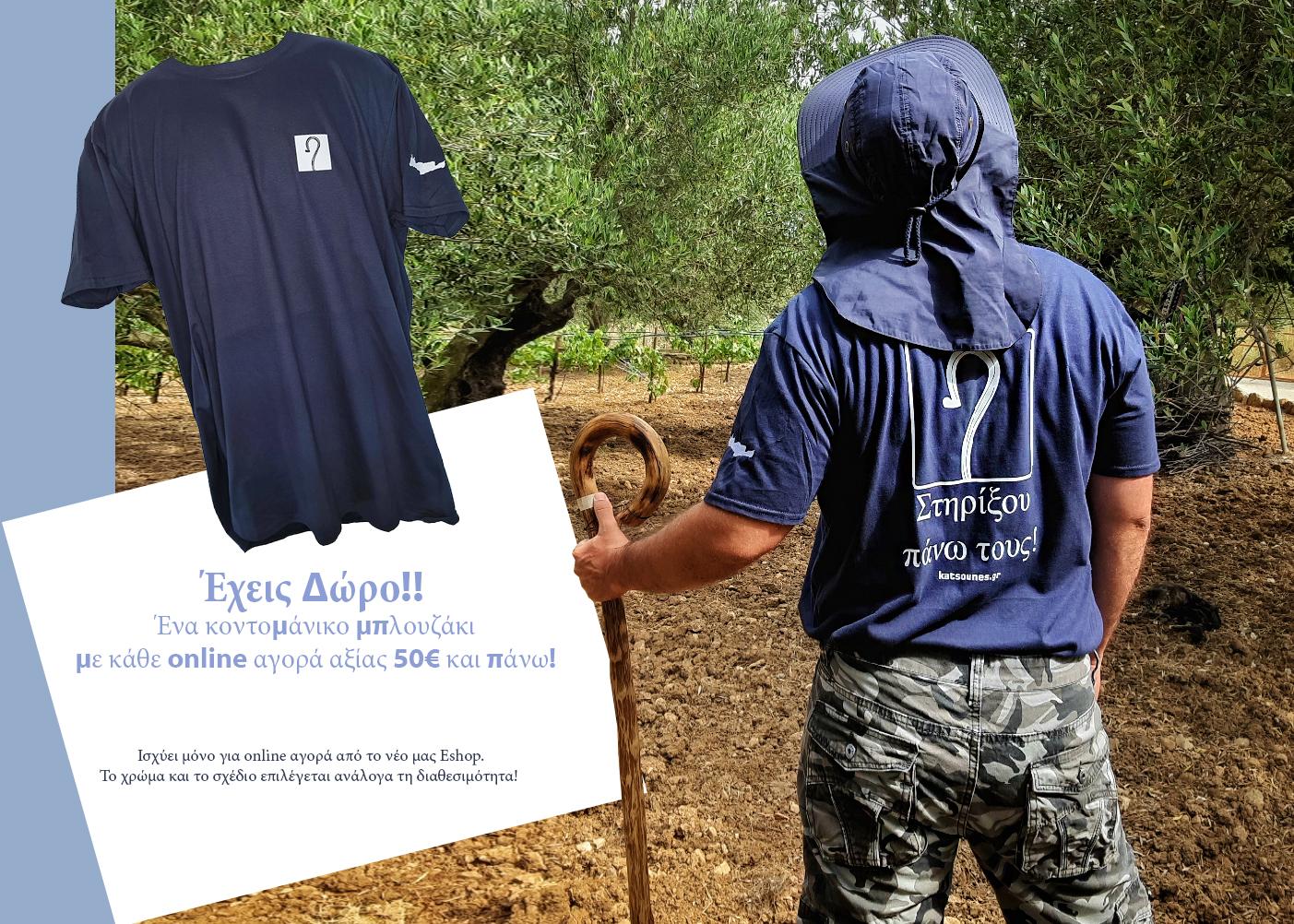 """Σου κάνουμε δώρο ένα """"Κρητικό μπλουζάκι"""", πρόλαβε το!"""